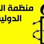 وصفته بالقانون المُروع: العفو الدولية تطالببإسقاط قانون زجر الاعتداءات على القوات المسلحة