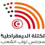 الكتلة الديمقراطية تُطالب المجلس بسحب بيان مساندة العلوي