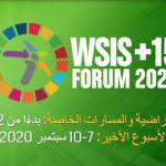 قانون دعم المؤسّسات الناشئة يتحصّل على المرتبة الأولى في القمة العالمية لمجتمع المعلومات