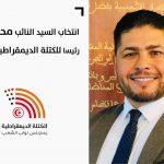 النائب محمد عمّار رئيسا جديدا للكتلة الديمقراطية