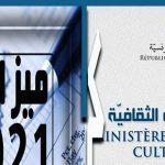 جامعة الثقافة تستنكر اقتطاع 10 ملايين دينار من ميزانية الوزارة