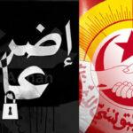 باجة: إضراب عام يوم الأربعاء 25 نوفمبر