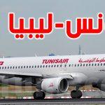 وزارة النقل: هذا الأحد استئناف الرحلات الجوية بين تونس وليبيا
