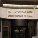 الكتلة الديمقراطية تُطالب باستعجال النظر في تنقيح القانون الاساسي للبنك المركزي
