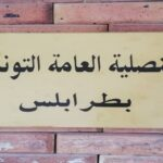 """قنصلية تونس بطرابلس: الافراج عن 19 """"حارقا"""" وإعادتهم الى أرض الوطن"""