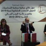 محكمة المحاسبات: انتخابات 2019 تميزت بعدم الشفافية والاخلال بالاحكام القانونية