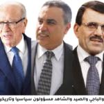 وأفلست الدولة التونسية / دراسة لخمسة خبراء في الاقتصاد