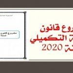 النص الكامل لمشروع قانون المالية التعديلي لسنة 2020