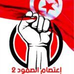 تنسيقية الصمود تعلن إعادة فتح معمل الغاز بقابس