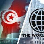 """في تقريره حول الوضع بتونس: البنك الدولي """"يوصي"""" بالحد من كتلة الاجور ويتوقع ارتفاع نسبتي البطالة والفقر"""