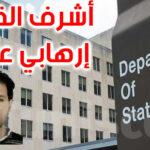 شارك في أدمى العمليات الارهابية بتونس: من هو أشرف القيزاني الذي صنّفته أمريكا إرهابيا عالميا ؟