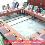 لجنة شؤون المرأة تنظر اليوم في مداخلة النائب العفّاس