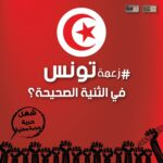 غدا على عدد من القنوات والاذاعات: مناظرة لتقييم مسار الثورة في ذكراها العاشرة