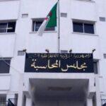الجزائر: مجلس المحاسبة يتّهم الرئاسة ووزارتين بإهدار المال العام