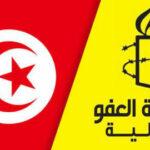 منظمة العفو الدولية تنتقد استمرار سياسة الإفلات من العقاب في تونس