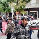 رغم منع التجمعات: مسيرة بالعاصمة بشعارات غاضبة