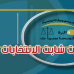 26 منظمة و100 شخصية تدعو لتفعيل تقرير محكمة المحاسبات وتنظيم انتخابات لتعويض النواب غير الشرعيين