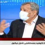 رئيس وحدة كوفيد بمستشفى شارل نيكول: كلّ 25 دقيقة يموت تونسي بكورونا