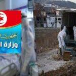 صفاقس: 56 إصابة جديدة بكورونا و3 وفيات