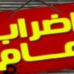 بنزرت: 7 منظمات تُقرّ إضرابا عاما