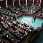 اليوم في البرلمان: ملف الحصانة البرلمانية أمام لجنة النظام الداخلي