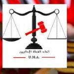 اتحاد القضاة الإداريين يندّد بمحاولات تغوّل الجلسة العامة للمجلس الأعلى للقضاء