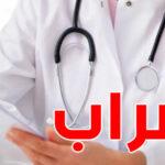 مُنظمة الأطباء الشبّان تدعو طلبة الطب والأطباء الداخليين والمقيمين لإضراب بـ3 أيّام