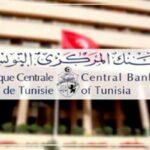 البنك المركزي يدعو القطاع المالي لدعم منظومات السلامة المعلوماتية