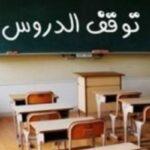 سيدي بوزيد: إيقاف الدروس بمعهد لسودة إثر اصابة مُدرّس بكورونا