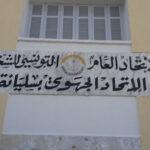 اتحاد الشغل بسليانة يُدين الاعتداء على نقابيَين ويلوّح باللّجوء إلى القضاء