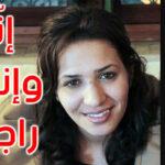 نقابة الصحفيين تنعى مريم شاشي