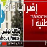 جامعة الإعلام: إضرابات عامة بالتلفزة والإذاعة ووكالة تونس افريقيا للأنباء