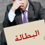 المعهد الوطني للاحصاء: ارتفاع نسبة البطالة الى حدود 17.4% خلال الثلاثي الرابع من سنة 2020