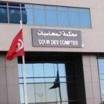 تقرير محكمة المحاسبات: بنوك خرقت ضوابط حساب نسب الفائدة القصوى على القروض