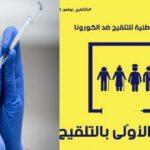 وزارة الصحّة تُذكّر بسُلّم أولويّة تلقّي تلقيح كورونا وبكيفيّة التسجيل