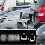 الديوانة تُعلن عن آجال تسوية وضعيّة السيارات والدراجات النارية المنتفعة بنظام الإعفاء الكلّي