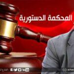 الكريشي: مُرشّحو النهضة وائتلاف الكرامة للمحكمة الدستورية لا يؤمنون بالدولة المدنية ولا بالقانون ولا بالدستور