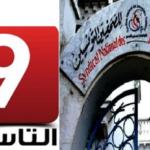 """نقابة الصحفيين تُطالب قناة """"التاسعة"""" بالاعتذار وتُلوّح بمقاضاة أحد مُعلّقيها"""