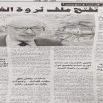 """بسبب مقال حول ثروة الغنوشي: النهضة ُتُكذّب جريدة """"الانوار"""" وتُكلّف مكتبها القانوني بتتبّع """"المُضلّلين والكذبة """""""