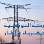 الستاغ: غدا قطع الكهرباء عن 7 مناطق بسوسة