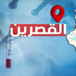 بعد انتشار كبير للعدوى: إقرار إجراءات استثنائية في ولاية القصرين لمواجهة كورونا