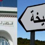 اتّهموا رئيسه بالتفرّد بالرأي: استقالة 15 عضوا من المجلس البلدي بالسبيخة