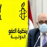 العفو الدولية تطالب بسحب مذكرة وزير الصحة حول منع الأطباء من التعامل مع الاعلام