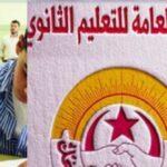 في اجتماع مع الوزير ونصاف بن علية: جامعة التعليم الثانوي تُطالب بتعليق الدروس لمدة 10 أيام