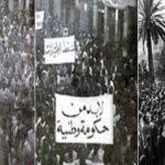 تونس تحيي اليوم الذكرى 83 لأحداث 9 أفريل 1938
