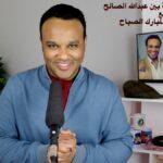 الكويت: تسريبات صوتية منسوبة لعضو من الأسرة الحاكمة ُتثير جدلا واسعا