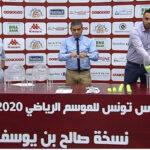 نتائج قرعة الدور التمهيدي لكأس تونس