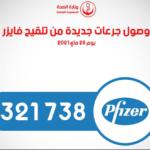 """وزارة الصحة: وصول 321738 جرعة من لقاح """"فايزر بيونتاك"""""""