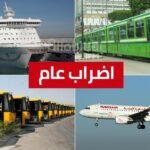 برا وبحرا وجوا: جامعة النقل تحشد لانجاح الاضراب العام ليوم غد