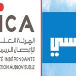 """الـ""""هايكا"""" تُسلّط خطية مالية على قناة """"الحوار التونسي"""""""